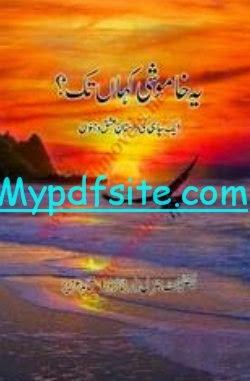Yeh Khamoshi Kahan Tak By Shahid Aziz
