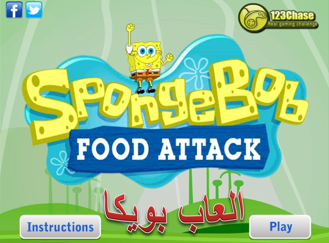 لعبة سبونج بوب والطعام