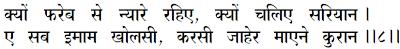 Sanandh Verse 20_8