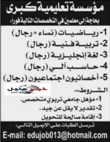 فوراً للكويت - معلمين ومعلمات جميع التخصصات لمؤسسات تعليمية كبرى - منشور 26 اكتوبر