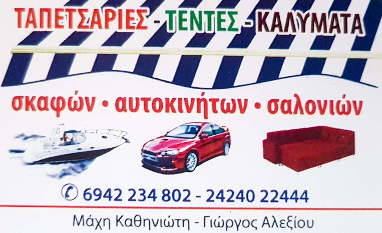 Σκόπελος / Τέντες - Ταπετσαρίες - Καλύμματα