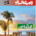 Bachon ka islam 687 Latest Magazine for kids