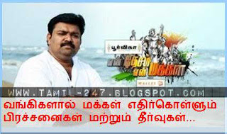En Desam En Makkal 05/12/13 | En Desam En Makkal 12th May 2013 Vijay tv show on Sunday | என் தேசம் என் மக்கள் 12 மே 2013 | என் தேசம் என் மக்கள் விஜய் டீவி ஷோ | Gopinath discussing social issues on En Desam En Makkal 12-05-2013 program |  People problem with Banks and how to tackle banking problems | bank loan problems | interest problems | money problems by Banks | Common mans problems by bank loans