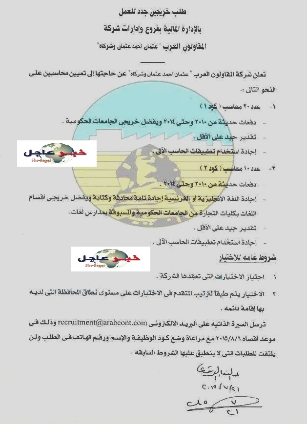 اعلان شركة المقاولون العرب عن وظائف للمؤهلات العليا 2015 - التقديم الكترونى الان