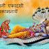 shayani Ekadashi Dev shayani Ekadashi Quotes Greetings Wishes Wallpapers in hindi 758