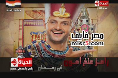 حلقات برنامج رامز عنخ أمون رمضان 2013