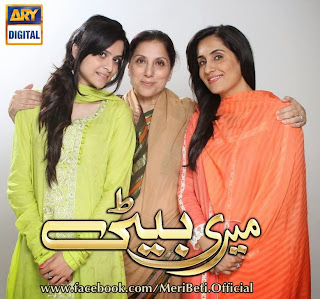 Meri Beti Episode 1, 5th October 2013 On Ary Digital