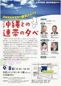 沖縄県知事選挙の勝利をめざす沖縄との連帯の夕べ  9月8日18:30文京シビックセンター