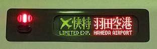 エアポート快特 羽田空港行き(緑表示)5300形側面