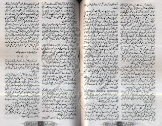 Urdu Digests Kiran Digest July 2013 Online Reading | HikeTheGap.com