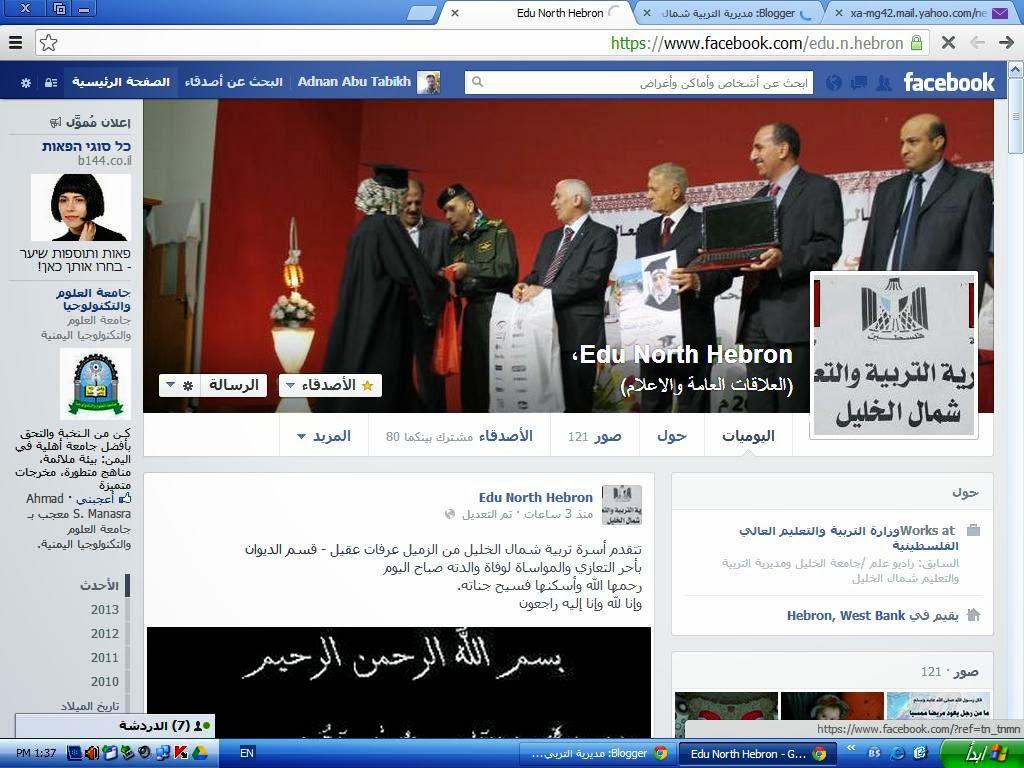 صفحة المديرية على الفيسبوك
