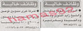 وظائف خالية من جريدة الاخبار الثلاثاء 04-06-2013