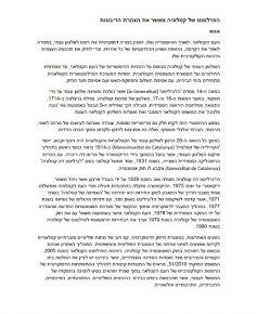 en hebreu