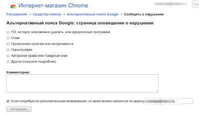 Сообщить о нарушении интернет-магазин Chrome