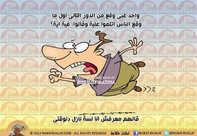 نكت مصرية مضحكة كاريكاتير مصرى مضحك 2013  %D9%86%D9%83%D8%AA+%D9%85%D8%B5%D8%B1%D9%8A%D8%A9+%28333%29