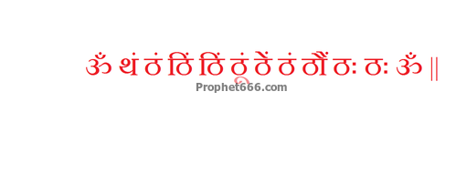 A good luck Hindu Talisman regarding marriage for women