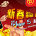 Pixajoy CNY iPhone 5 Winning Contest