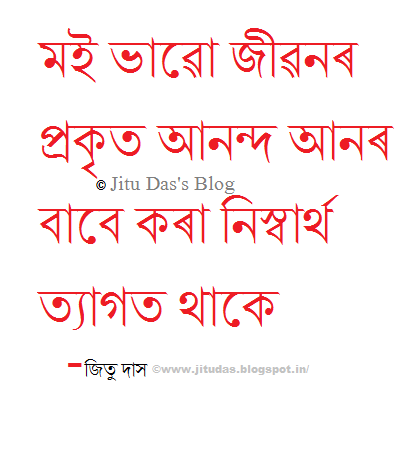Assamese love and life quotes (অসমীয়া প্ৰেম আৰু ...