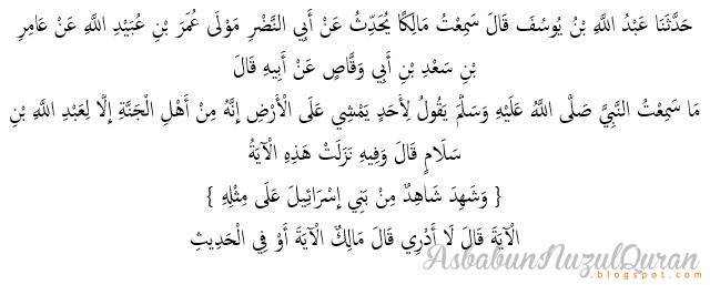 qur'an surat al ahqaaf ayat 104