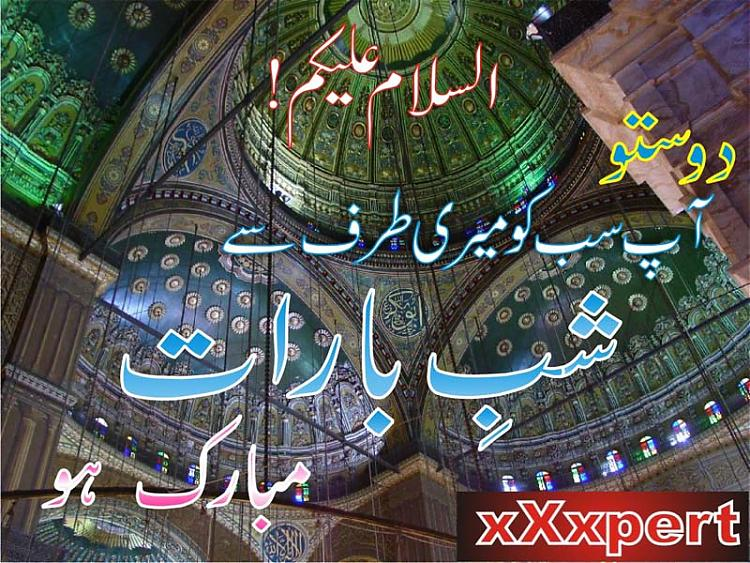 Religious Wallpapers Shab E Barat Mubarak Wallpaper