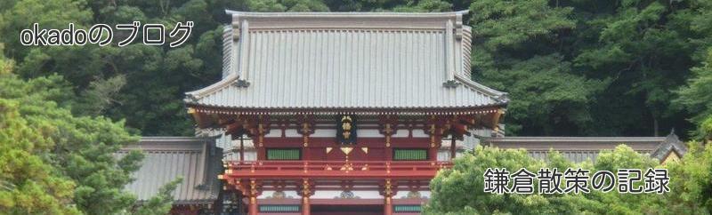 okadoのブログ・・・鎌倉散策の記録