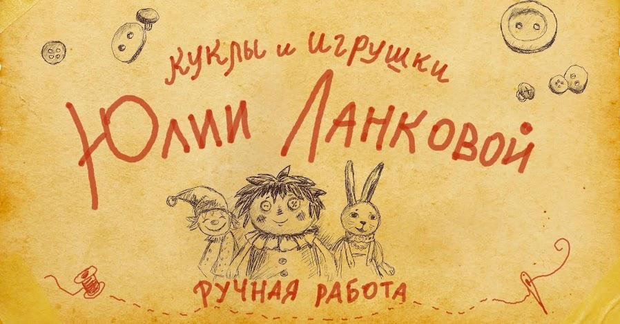 Куклы и игрушки Юлии Ланковой