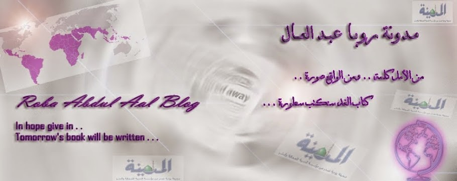 مدونة روبا عبد العال