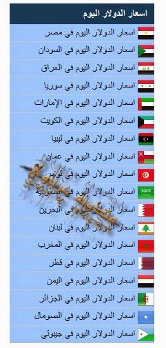 موقع لمعرفة أسعار الدولار بالغة العربية محدث دائمآ