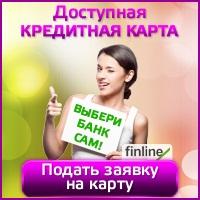 Лучшие кредитки Украины