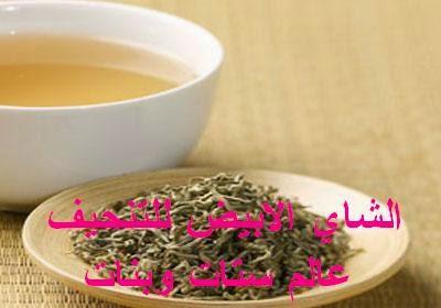 الشاي الابيض وفوائده طريقة عمل الشاي الابيض للتنحيف