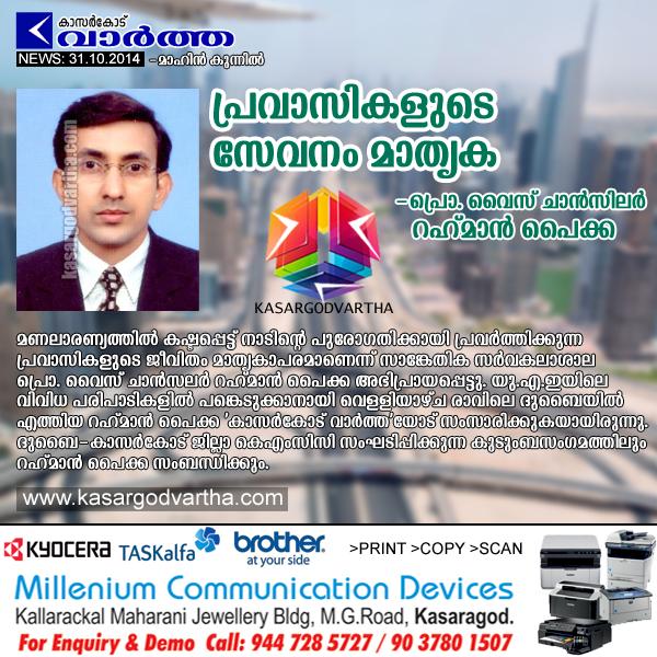 Dubai, Kasaragod, Kasargod Vartha, UAE, Internet, Coaching, Course, Appreciate, Malayalam, Media Worker, Rahman Paika, Rahman Paika in UAE