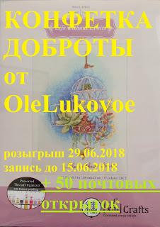 Конфетка доброты от Ole Lukovoe
