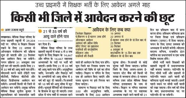 Sarkari Naukri 2014 Govt Jobs and Employment news in India
