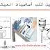 تحميل كتب أساسيات الميكانيك - basics of mechanics