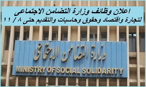 وظائف وزارة التضامن الاجتماعى لتجارة وحقوق واقتصاد وحاسبات والتقديم لـ 8 / 11 / 2015
