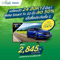 คุ้ม 2 ต่อ! พิเศษ Philips Smart TV ลดราคา 50% เมื่อซื้อประกันชั้น 1