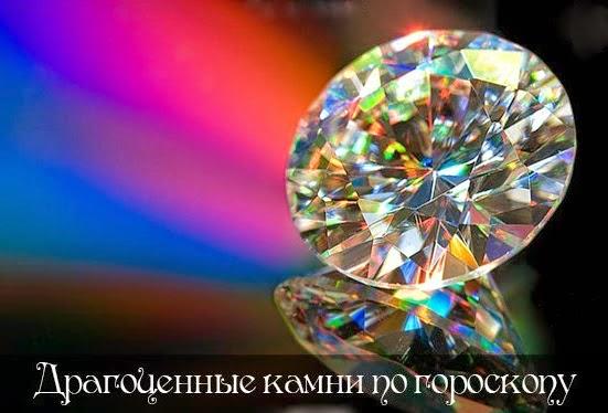 драгоценные камни под знаком рак