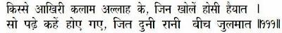 Marfat Sagar by Mahamati Prannath Chapter 3 Verse 111