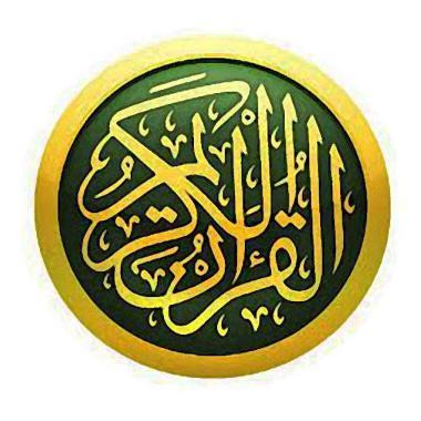 خطوات لحفظ القرآن