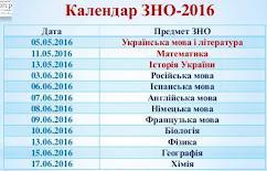 Календарь ЗНО-2016