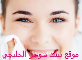 افضل طريقة لتبييض الوجه مجربة وصفة تبييض الوجه بالعرقسوس