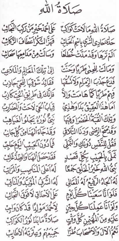 Sholatullahi Malahat Kawakib | Lirik Qasidah