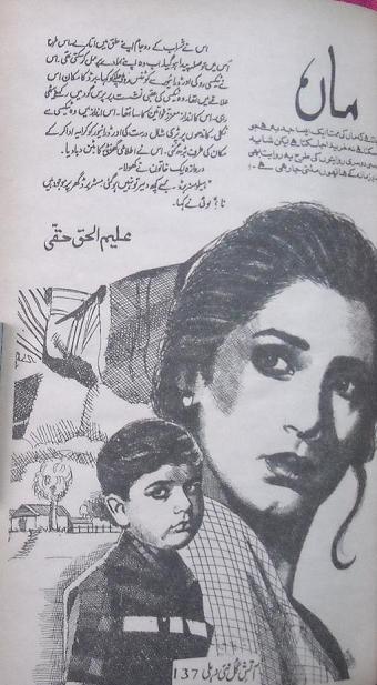 Maa By Aleem ul Haq Haqqi