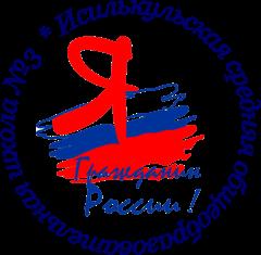 """Исилькульская """"СОШ №3"""""""