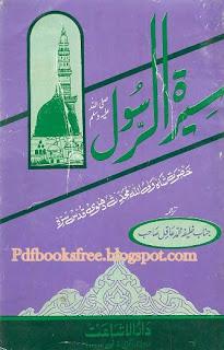 Seerat-e-Rasul (S.A.W)