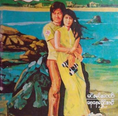 Ya Min Kyaing – Min Min Latt