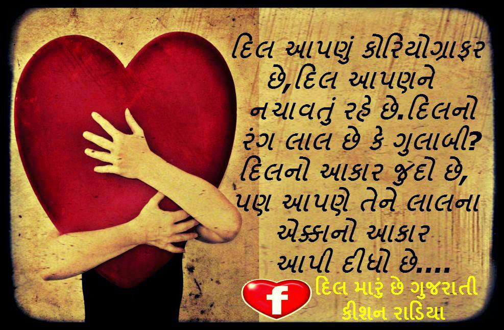 Love Quotes For Him In Gujarati : Gujarati Suvichar Love - Gujarati SuvicharGujarati QuotesGujarati ...