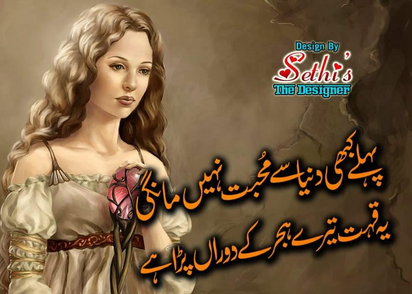 Bewafa Shayari Wallpaper In Urdu Bewafa urdu poetry ~ urdu