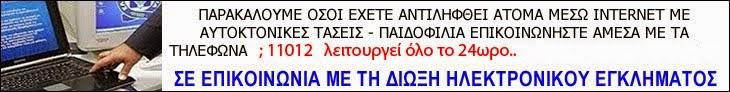 ΠΑΤΗΣΤΕ ΕΔΩ