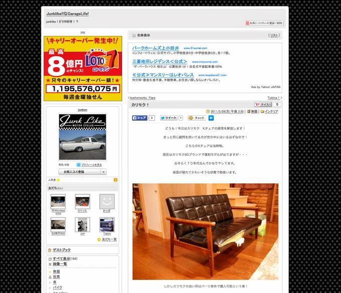 http://blogs.yahoo.co.jp/junklike_1009/23681652.html